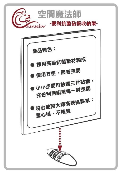 保惠獅Counselor-空間魔法師-便利抗菌砧板收納架